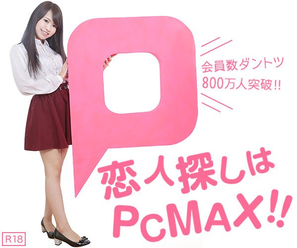 PCMAX出会えない